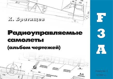 Альбом чертежей радиоуправляемых моделей самолетов класса F-3-A согласно классификации Международной Авиационной...