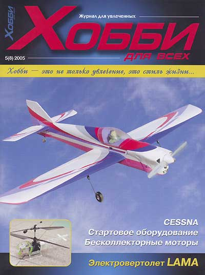 Журнал М Хобби 149