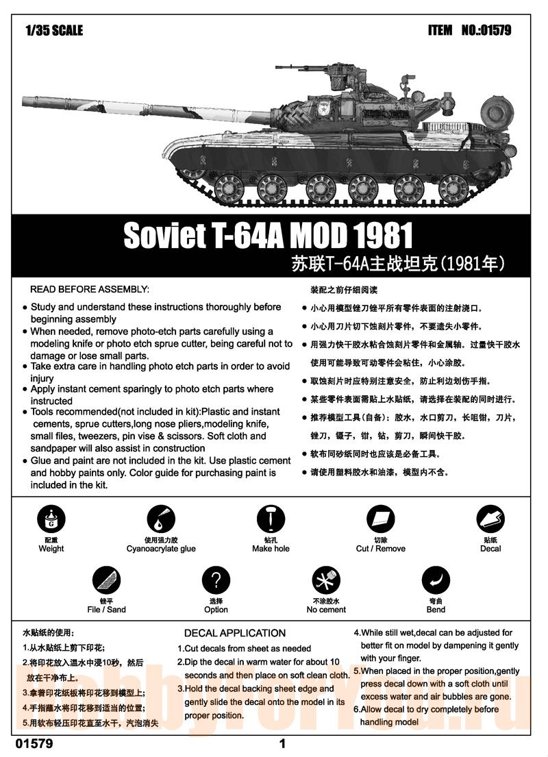 танк т-64б фото