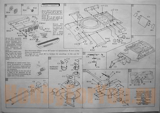Инструкция по сборке ису 152