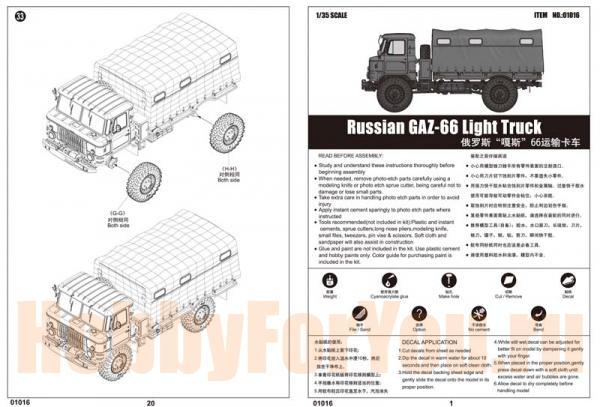 Инструкция к газ 66