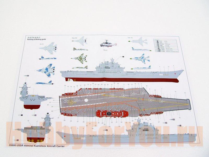 "Сборные модели Флот TRUMPETER 05606 Авианосец ""Адмирал Кузнецов"" (Trumpeter) 1/350"