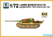 PS720150 САУ Jagdpanther Tank Destroyer G2 (S-Model) 1/72