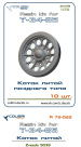 R72022 Катки Т-34-85 early cast wheel for Zvezda 5039. 10 pieces (Resin kits) 1/72